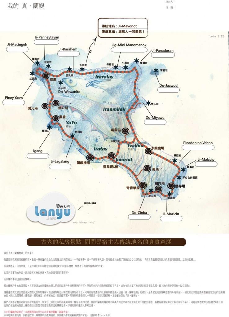 lanyu_map_print