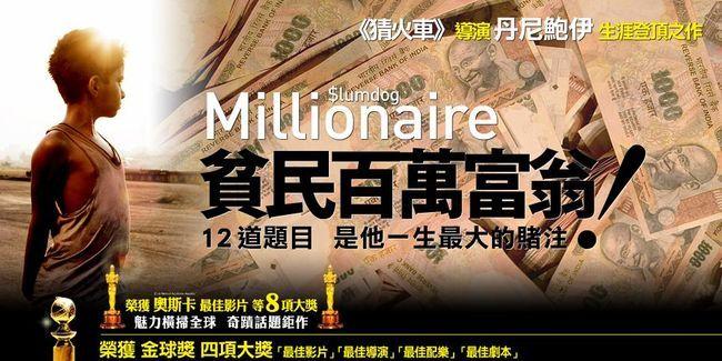 文學電影討論:貧民百萬富翁