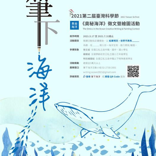 台灣科學節奧秘海洋徵文繪圖活動